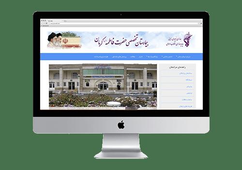 بیمارستان تخصصی حضرت فاطمه کرمان