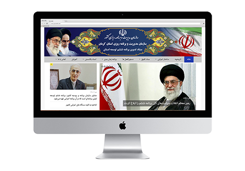 سازمان مدیریت و برنامه ریزی استان کرمان