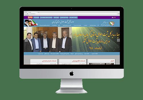 اداره کل ثبت احوال استان کرمان
