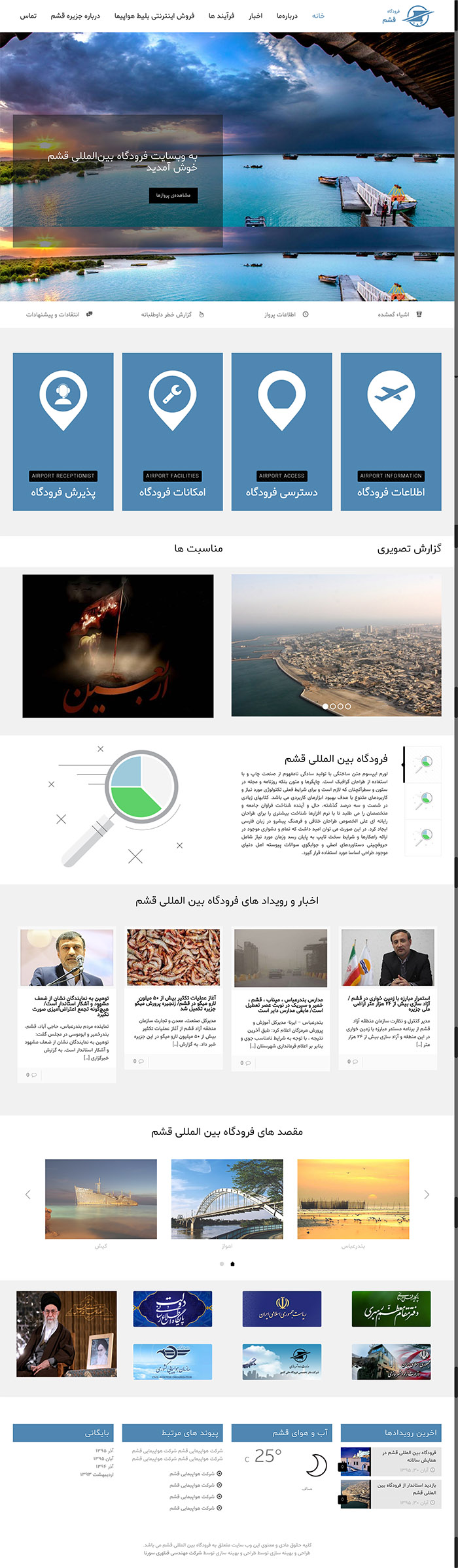طراحی وبسایت فرودگاه بین المللی قشم توسط شرکت طراحی سایت سورنا در کرمان