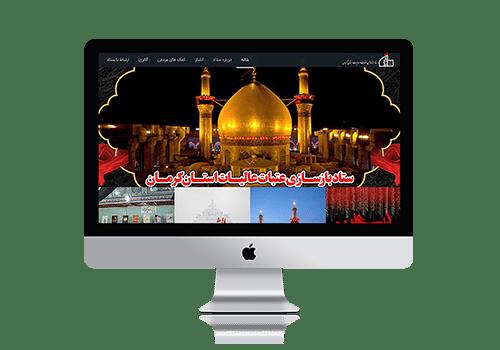 ستاد بازسازی عتبات عالیات استان کرمان