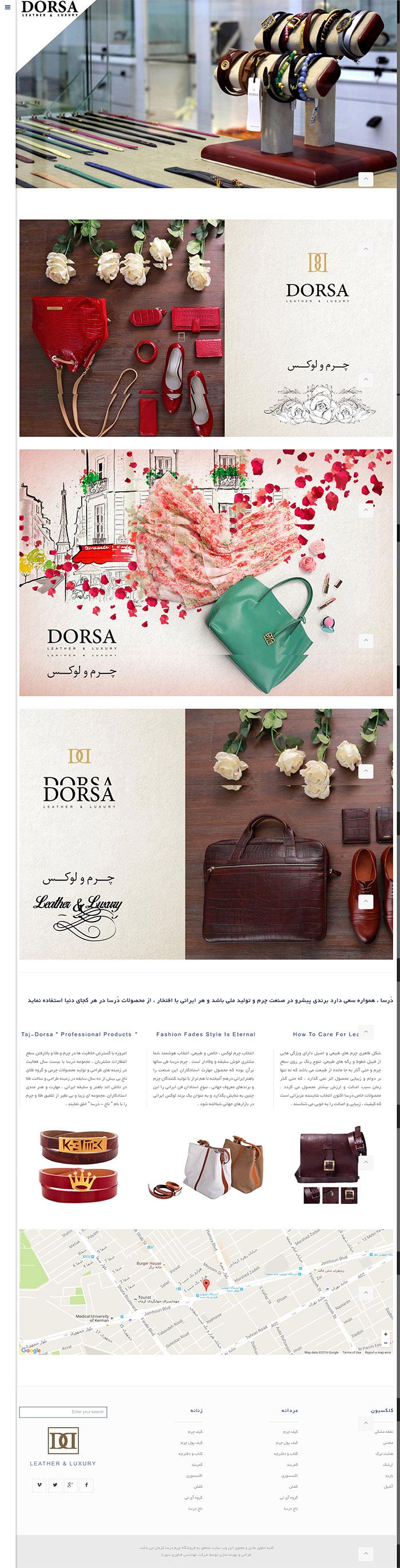 طراحی سایت چرم درسا توسط شرکت طراحی سایت سورنا در کرمان