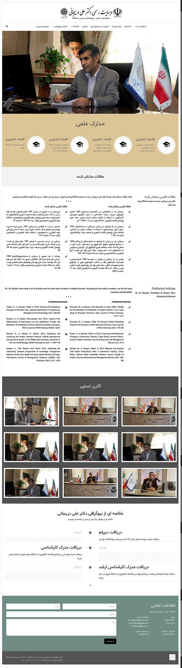 طراحی سایت دکتر دریجانی توسط شرکت طراحی سایت سورنا در کرمان