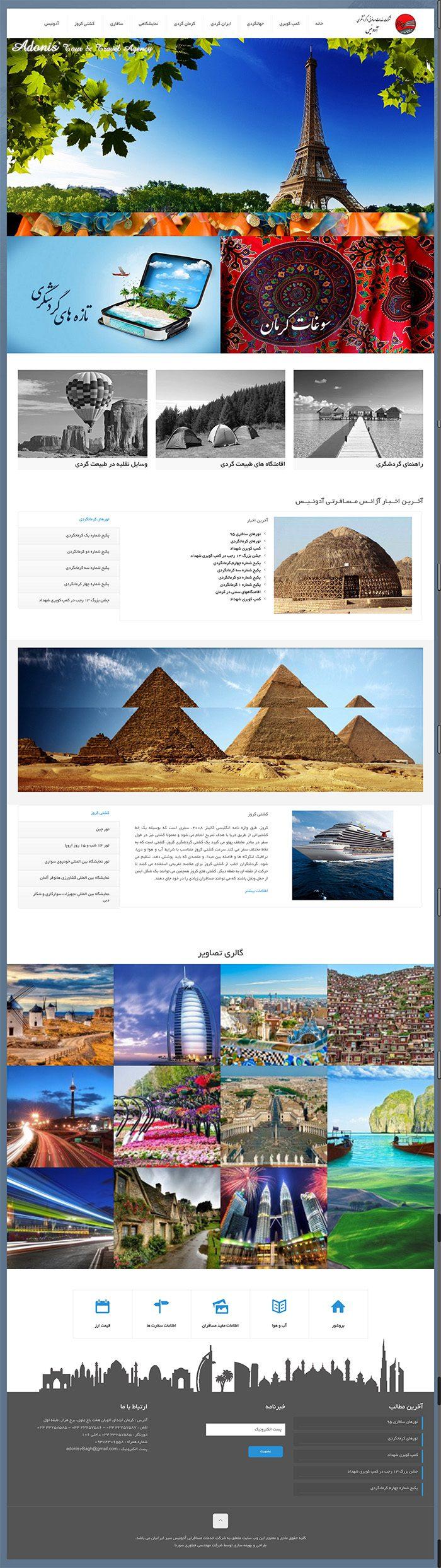 طراحی سایت آژانس آدونیس توسط شرکت طراحی سایت سورنا در کرمان