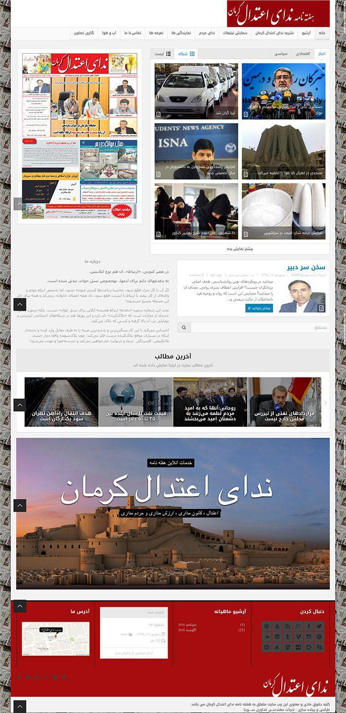 طراحی سایت هفته نامهی ندای اعتدال توسط شرکت طراحی سایت سورنا در کرمان