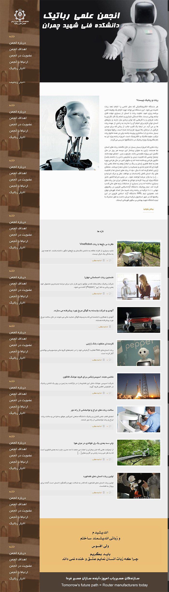 طراحی سایت انجمن رباتیک دانشگاه چمران توسط شرکت طراحی سایت سورنا در کرمان