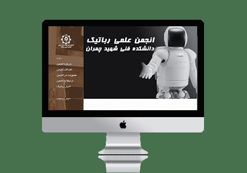 انجمن رباتیک دانشگاه شهید چمران
