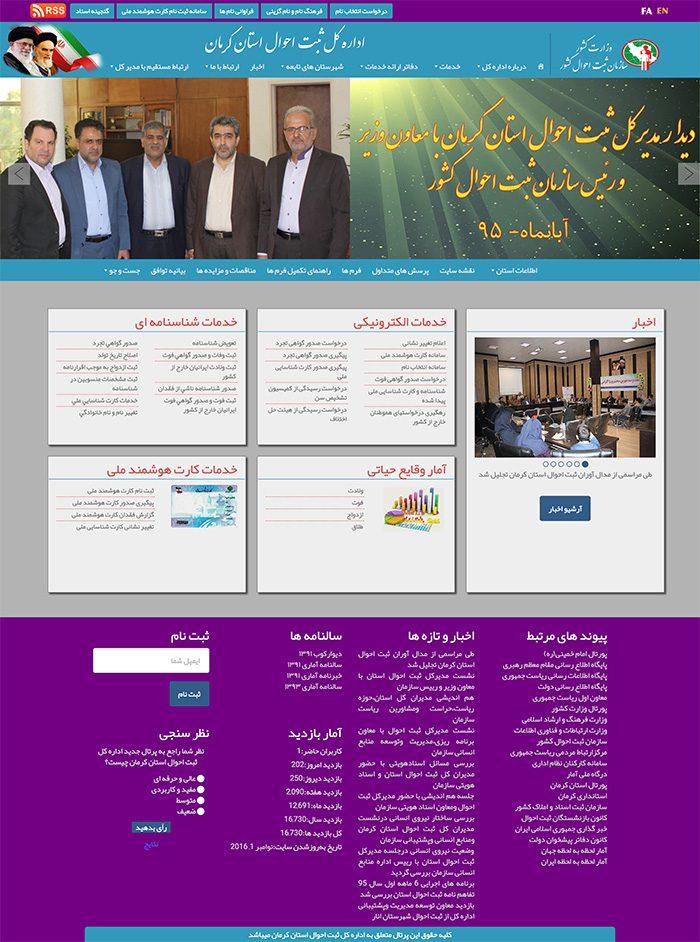 طراحی سایت سازمان ثبت احوال استان کرمان توسط شرکت طراحی سایت سورنا در کرمان