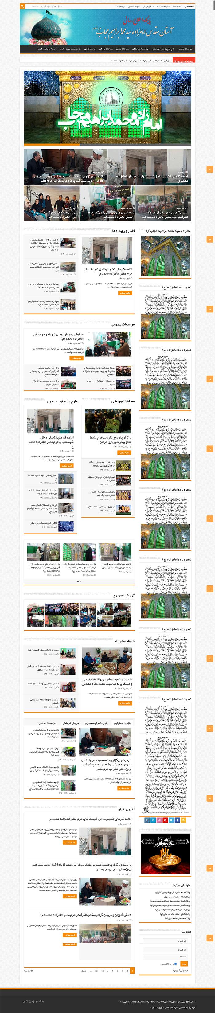 طراحی سایت امام زاده محمد توسط شرکت طراحی سایت سورنا در کرمان
