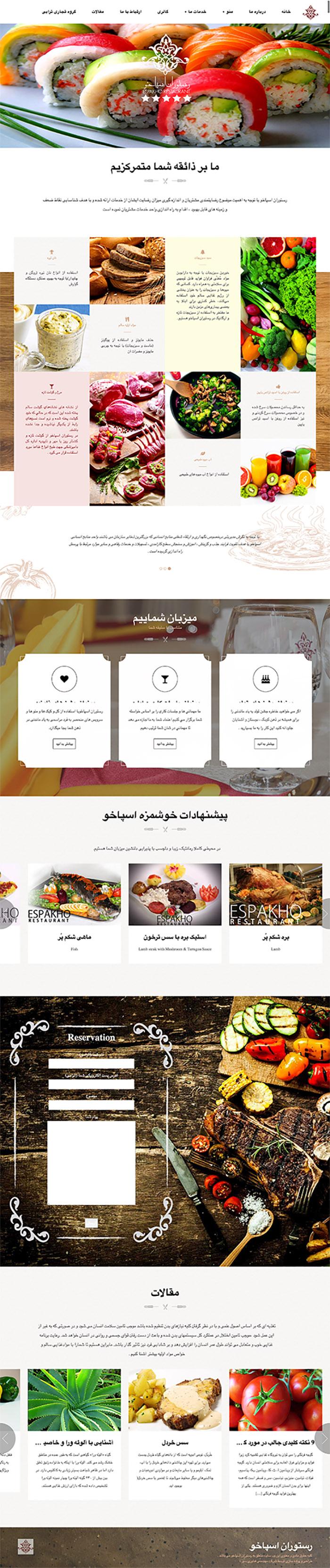 طراحی سایت رستوران اسپاخو توسط شرکت طراحی سایت سورنا در کرمان